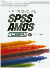 사회과학 연구를 위한 SPSS AMOS 활용의 실제