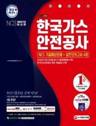 한국가스안전공사 NCS 기출예상문제+실전모의고사 4회(2021)