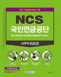 NCS 국민연금공단 사무직 6급갑 필기시험