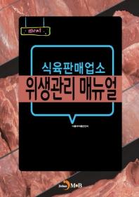 식육판매업소 위생관리 매뉴얼