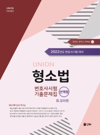 형소법 변호사시험 기출문제집. 2: 모의편(선택형)(2022)