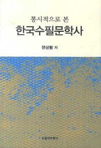 통시적으로 본 한국수필문학사