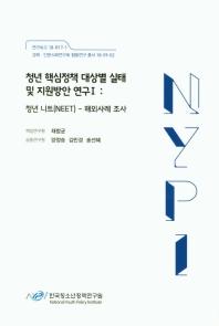청년 핵심정책 대상별 실태 및 지원방안 연구. 1: 청년 니트(NEET) 해외사례조사