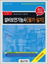 길잡이 설비보전기능사 필기 실기(2018)