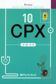 10minutes CPX 감별진단