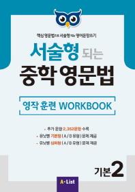 서술형 되는 중학 영문법 기본. 2: 영작 훈련 WorkBook