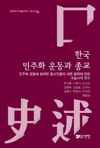 한국 민주화 운동과 종교