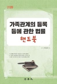 가족관계의 등록 등에 관한 법률핸드북