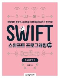 스위프트 프로그래밍: Swift 5