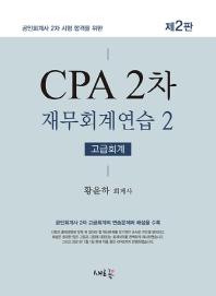 공인회계사 2차 시험 합격을 위한 재무회계연습. 2(CPA 2차):고급회계