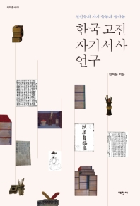 한국 고전 자기서사 연구