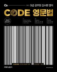 김수환 영어 CODE 영문법(9급 공무원)(2021)