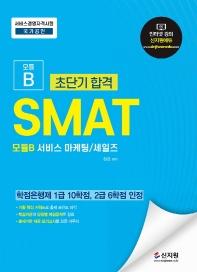 초단기합격 SMAT 모듈B 서비스 마케팅.세일즈