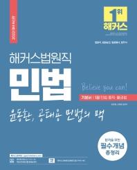 2022 해커스공무원 법원직 윤동환·공태용 민법의 맥 기본서. 1: 민법 총칙·물권법