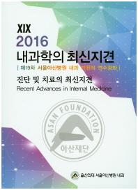 내과학의 최신지견(2016)