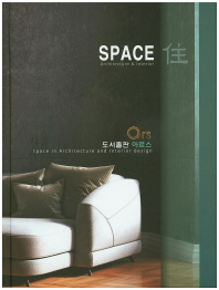 Space 주