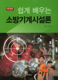 소방기계시설론(쉽게 배우는)