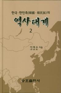 한국 한민족의 역사대계. 2