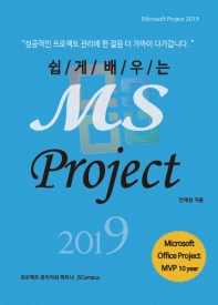MS Project 2019: Microsoft Project