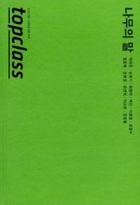 톱클래스(topclass)(2021년 5월호)