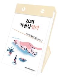작심삼일력(2021)