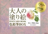 大人の塗り繪POSTCARD BOOK色鉛筆BOX 美しい季節の花編 新裝版
