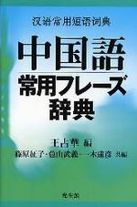 中國語常用フレ―ズ辭典