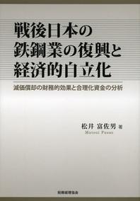 戰後日本の鐵鋼業の復興と經濟的自立化 減價償却の財務的效果と合理化資金の分析