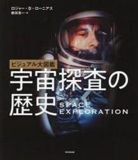 ビジュアル大圖鑑宇宙探査の歷史