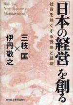 「日本の經營」を創る 社員を熱くする戰略と組織