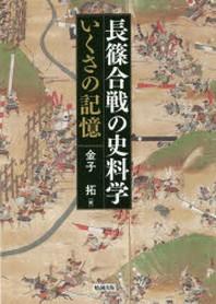 長篠合戰の史料學 いくさの記憶