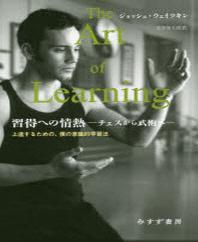 習得への情熱 チェスから武術へ 上達するための,僕の意識的學習法