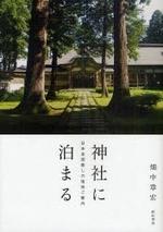 神社に泊まる 日本全國癒しの宿坊ご案內