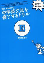 MR.EVINEの中學英文法を修了するドリル 5文型から關係代名詞まで 30日間でできる書きこみ式!