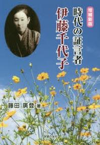 時代の證言者-伊藤千代子