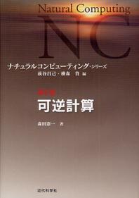 ナチュラルコンピュ-ティング.シリ-ズ 第5卷