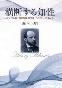 橫斷する知性 アメリカ最大の思想家.歷史家ヘンリ-.アダムズ
