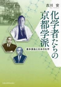 化學者たちの京都學派 喜多源逸と日本の化學