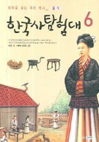 테마로 보는 우리 역사 한국사 탐험대 6(음식)