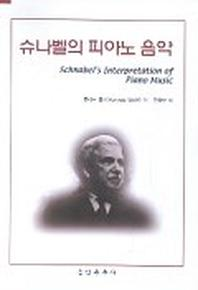 슈나벨의 피아노 음악