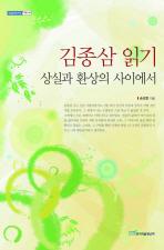 김종삼 읽기: 상실과 환상의 사이에서