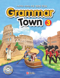 Grammar Town. 3(2021)