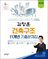김창훈 건축구조 11개년 기출문제집(2020)