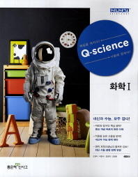 Q Science(큐사이언스) 화학1(2018)