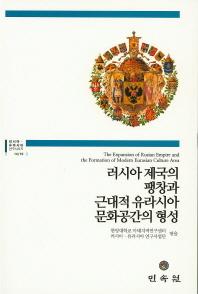 러시아 제국의 팽창과 근대적 유라시아 문화공간의 형성