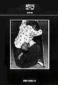 최민식:1957-1987(열화당 사진문고 22)