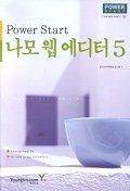 나모 웹 에디터 5(POWER START)