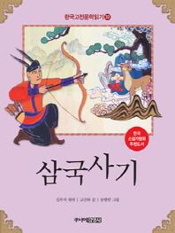 한국 고전문학 읽기. 32: 삼국사기