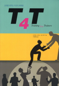 T4T(Training for Trainer)