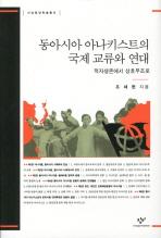 동아시아 아나키스트의 국제 교류와 연대